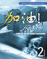 Workbook with Audio CD-ROM for Zu/Chen/Wang/Zhu's JIA YOU!: Chinese for the Global Community Volume 2, ISBN-13: 978-1-4282-6223-2