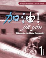 Workbook for Xu/Chen/Wang/Zhu's JIA YOU! Chinese for the Global Community, ISBN-13: 978-1-4282-6219-5