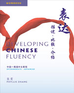 Developing Chinese F…