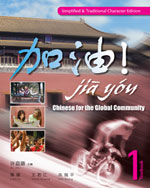 JIA YOU!: Chinese fo…, 9781428262188